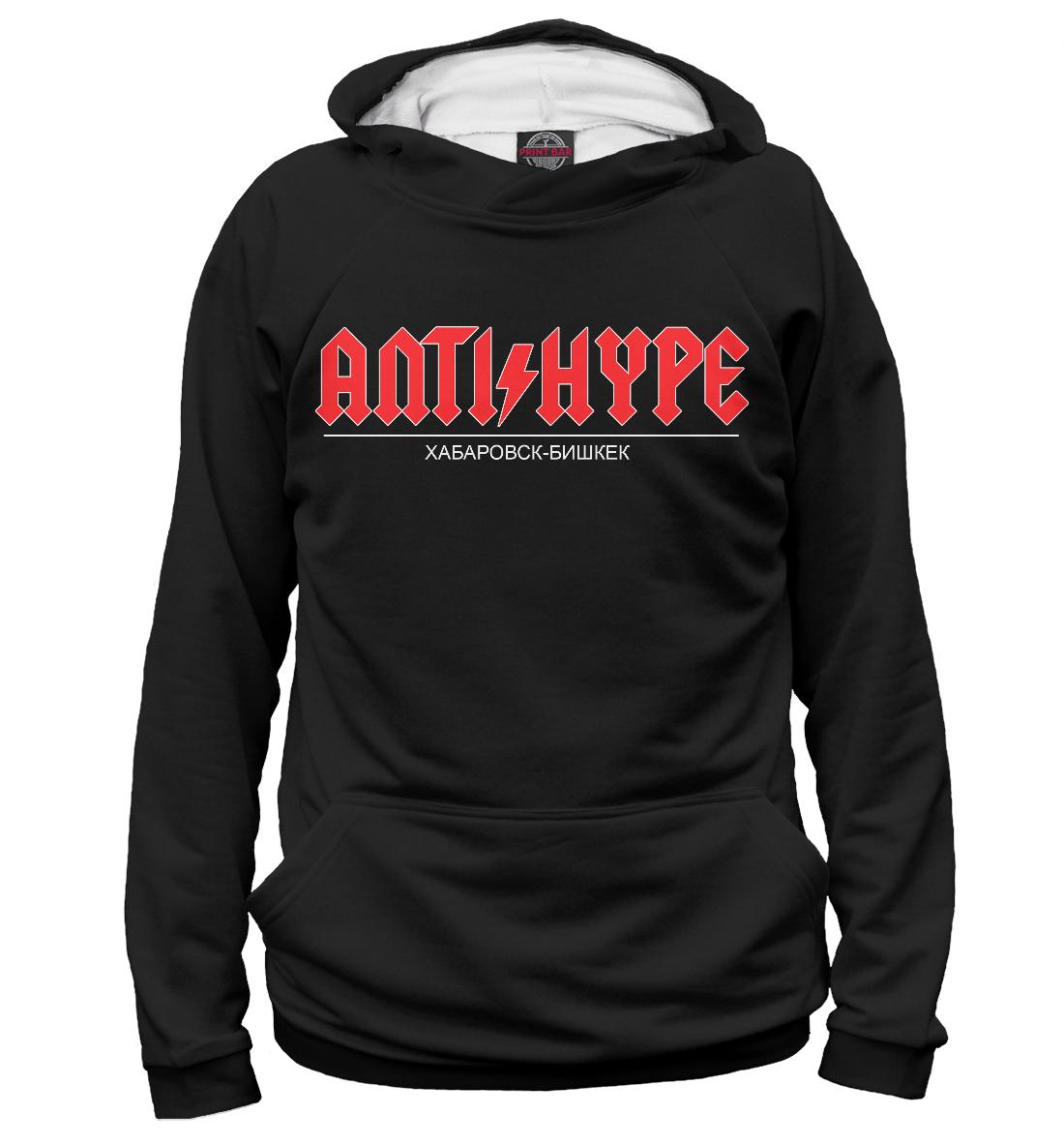 Купить Антихайп Хабаровск-Бишкек, Printbar, Худи, APD-320720-hud-1