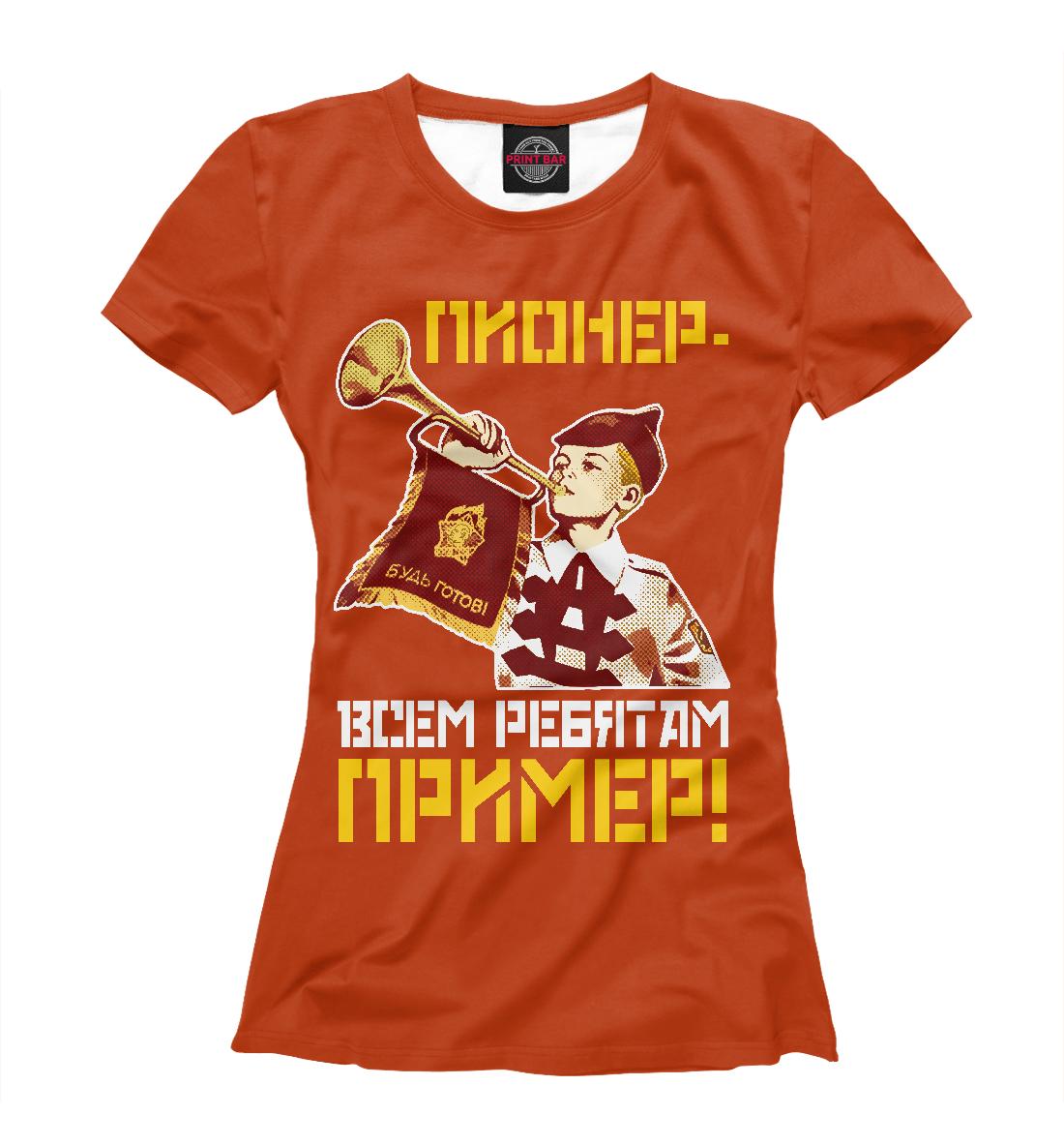 Купить Пионер- всем ребятам пример!, Printbar, Футболки, SSS-352192-fut-1