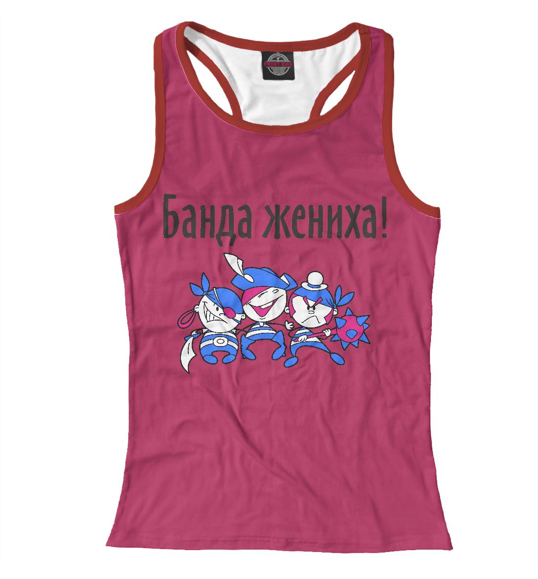 Купить Банда жениха, Printbar, Майки борцовки, SVD-566466-mayb-1