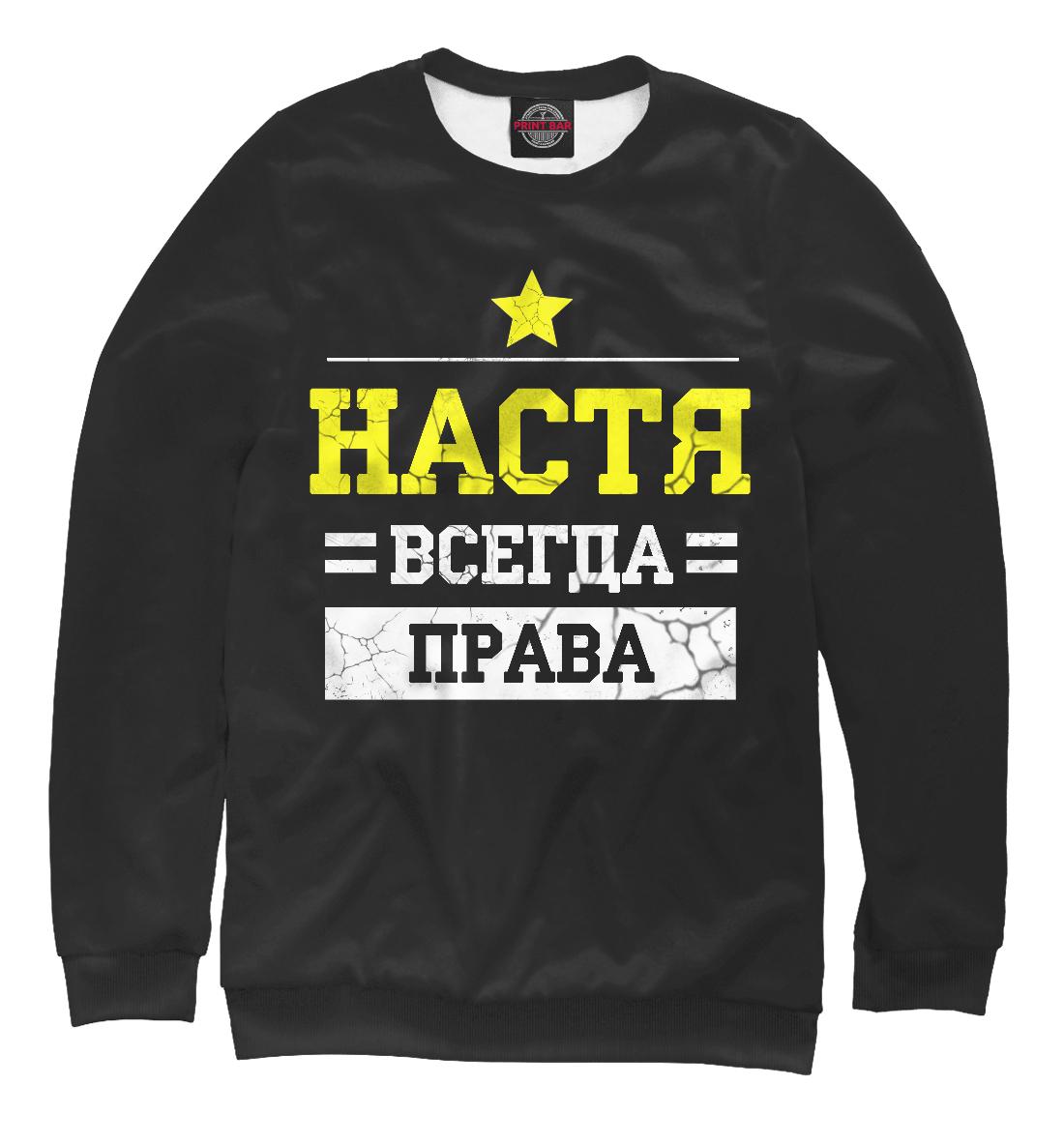 Купить Настя, Printbar, Свитшоты, ANS-639668-swi-2