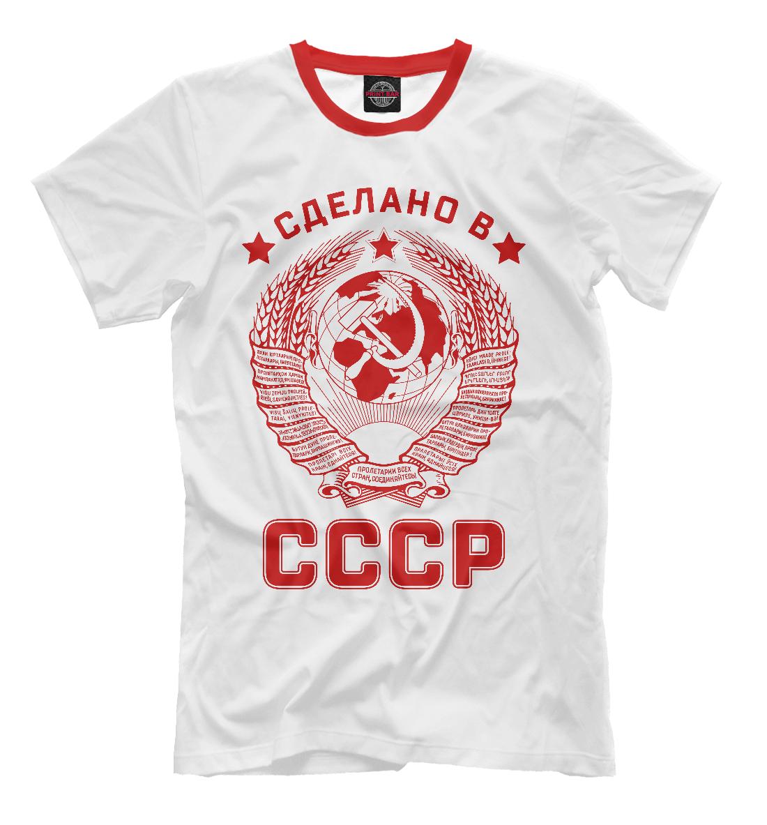 Купить Сделано в СССР, Printbar, Футболки, SSS-476417-fut-2