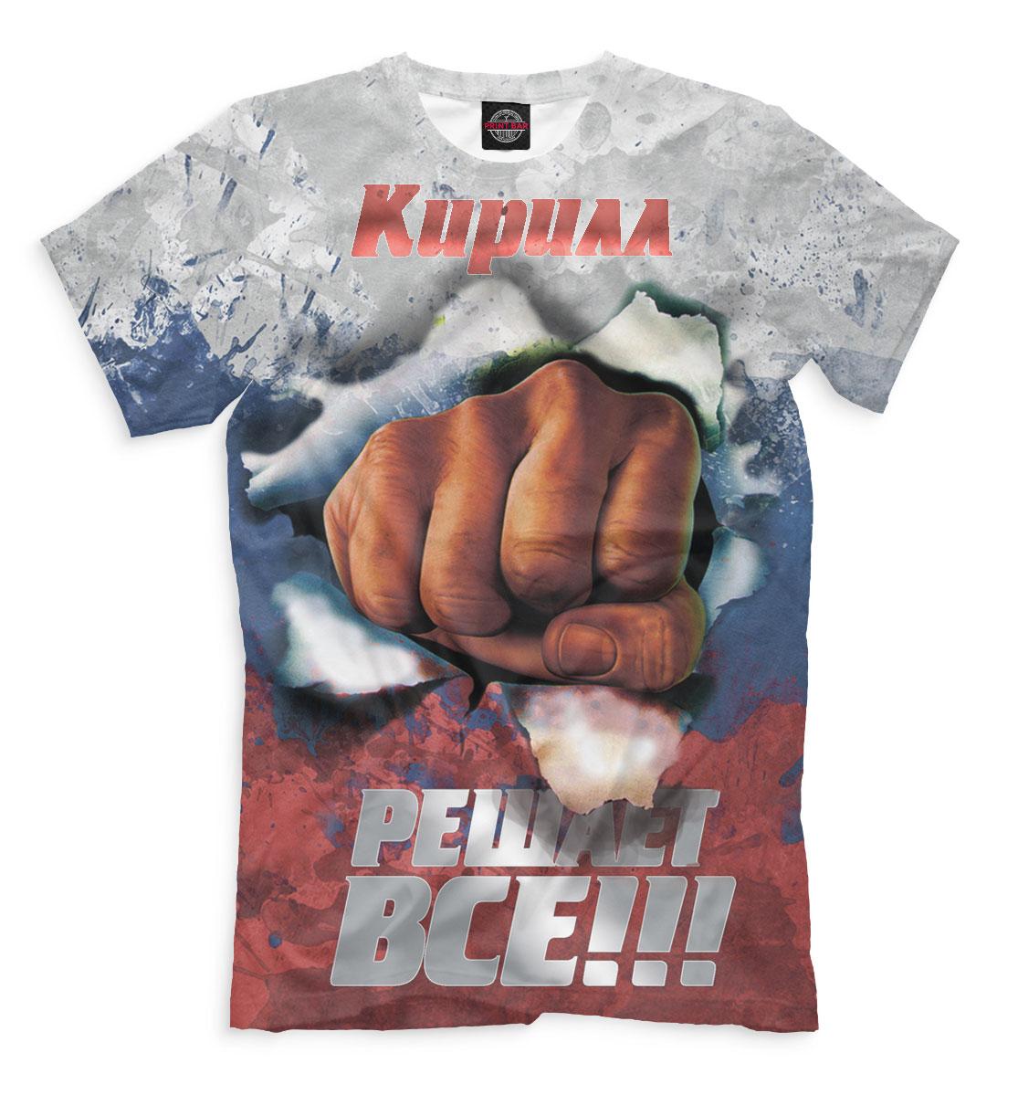 Купить Кирилл решает все, Printbar, Футболки, KIR-869434-fut-2