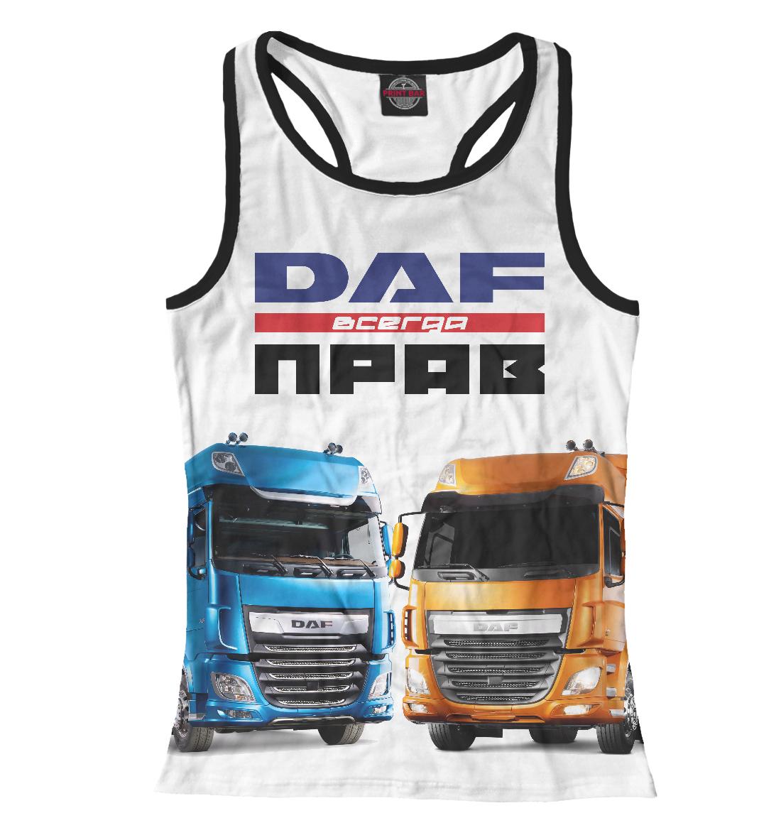 Купить DAF всегда прав, Printbar, Майки борцовки, GRZ-701516-mayb-1