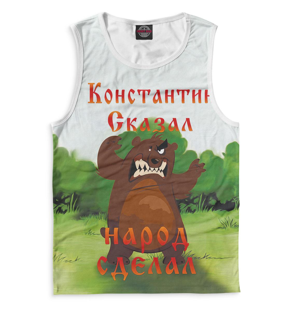 Купить Константин сказал, Printbar, Майки, KST-802805-may-2