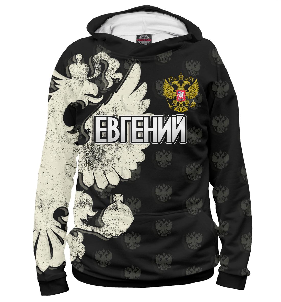 Купить Герб Евгений, Printbar, Худи, EVG-540313-hud-2