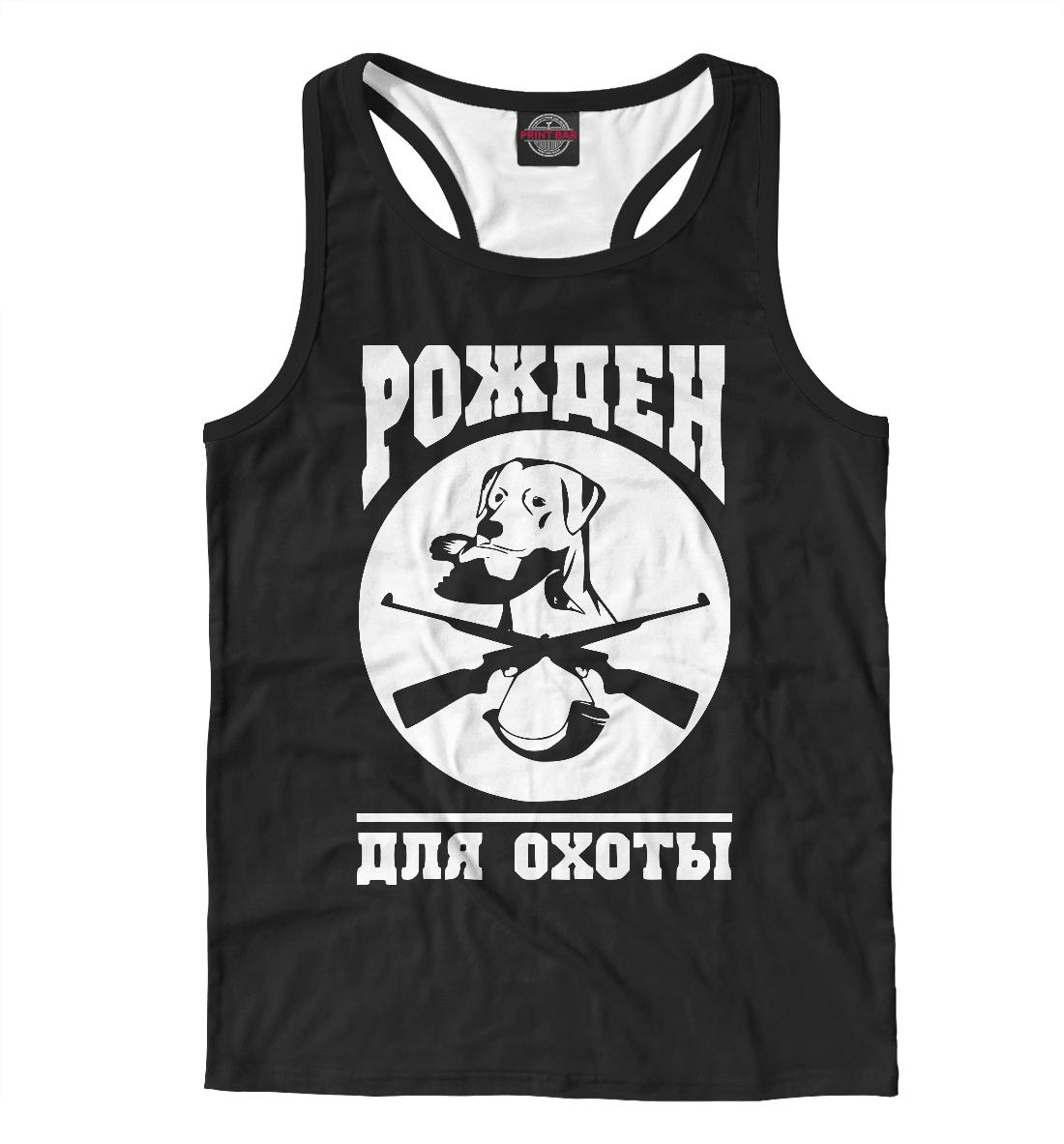 Купить Рожден для Охоты, Printbar, Майки борцовки, OHT-821127-mayb-2