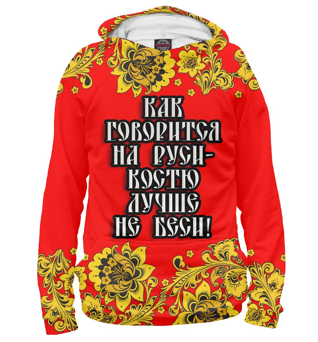 Купить Костю лучше не беси, Printbar, Худи, KST-149637-hud-1