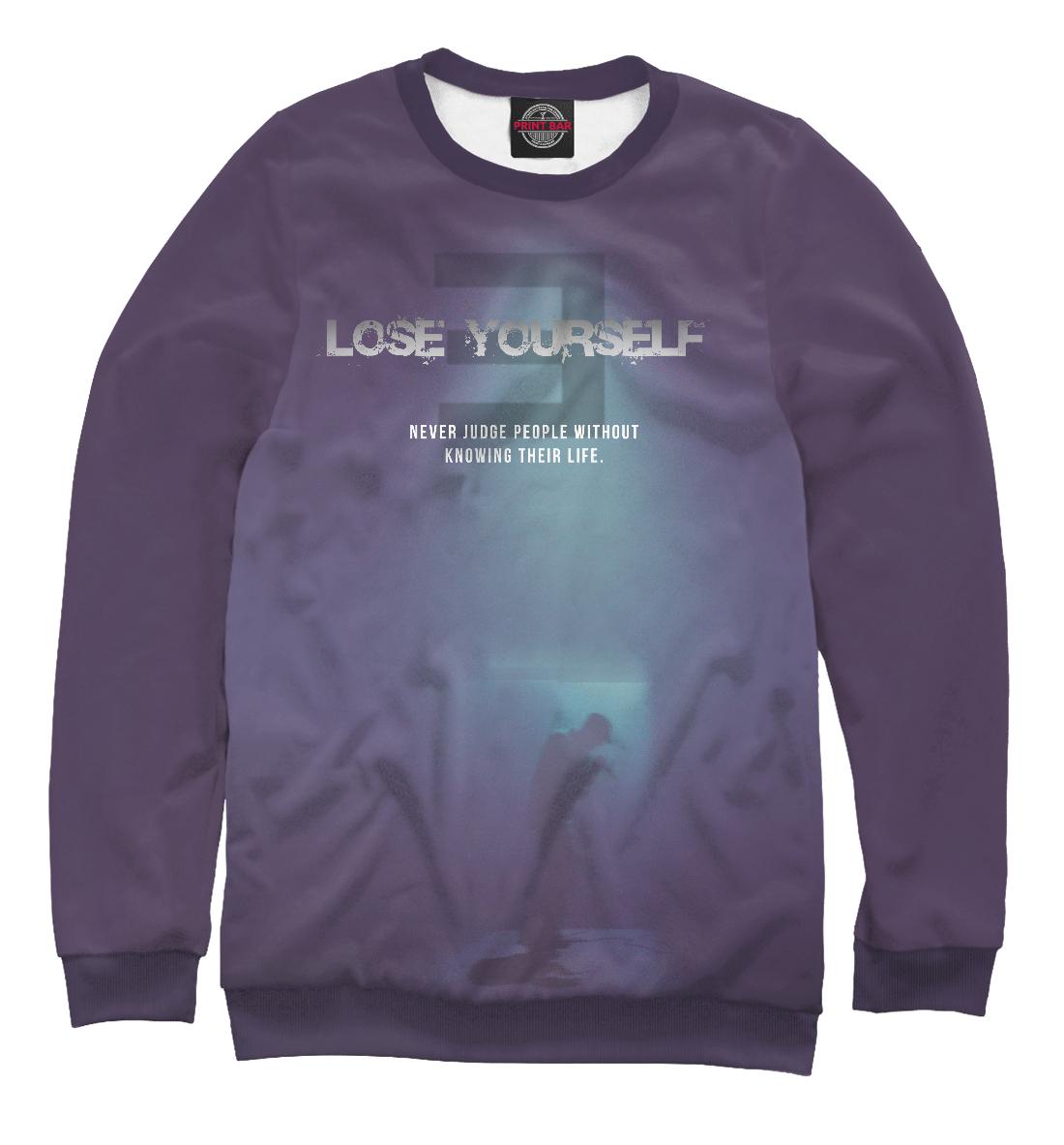 Купить Не осуждайте людей, не зная их жизни (Lose Yourself), Printbar, Свитшоты, EMI-909590-swi-2