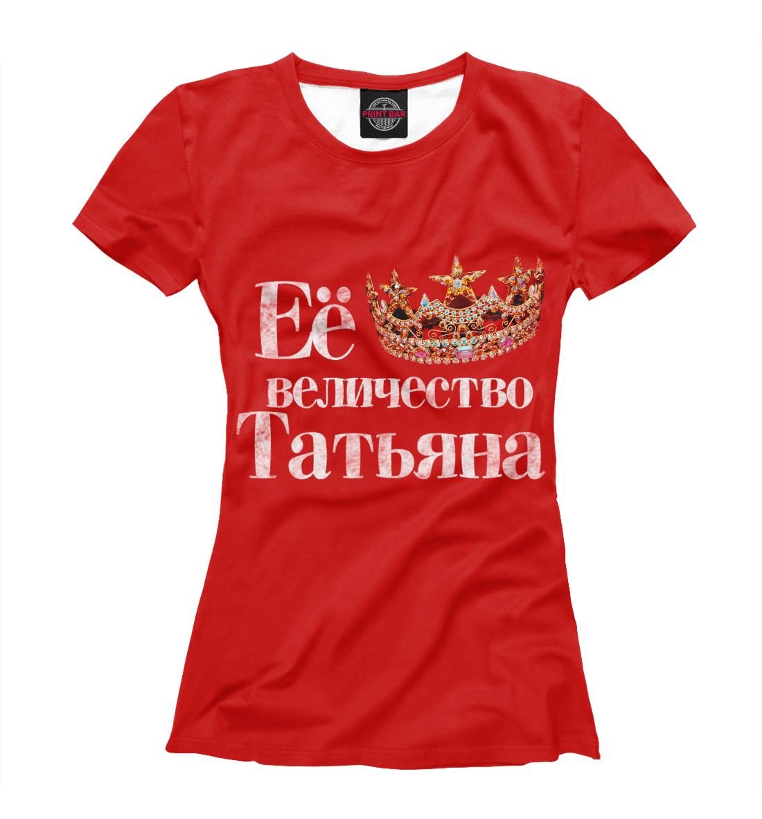 Фото - Её величество Татьяна её величество василиса