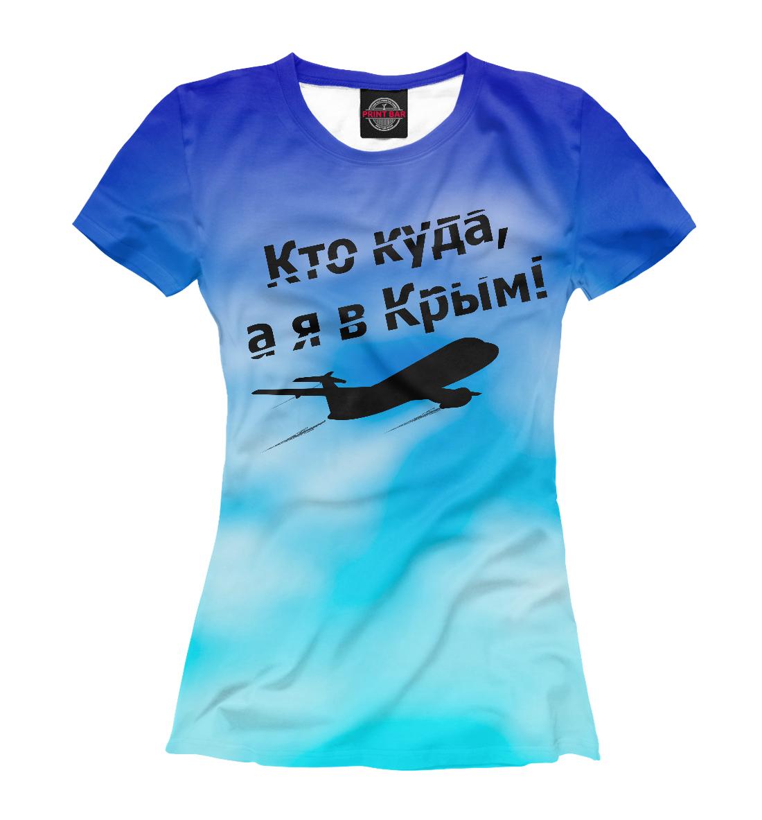 Купить Кто куда, а я в Крым!, Printbar, Футболки, KRY-662245-fut-1