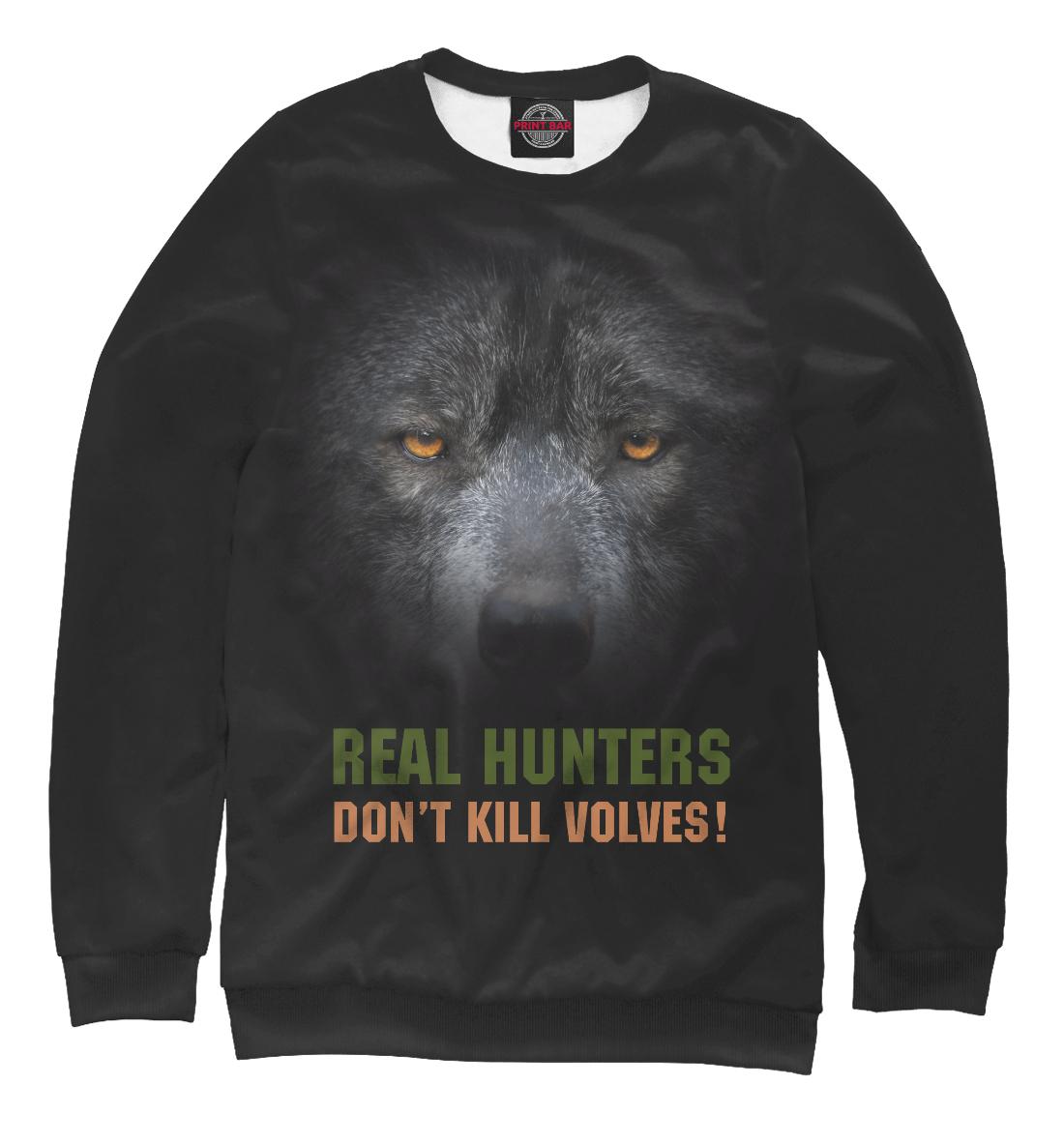 Купить Real hunters don't kill volves!, Printbar, Свитшоты, VLF-955850-swi-1