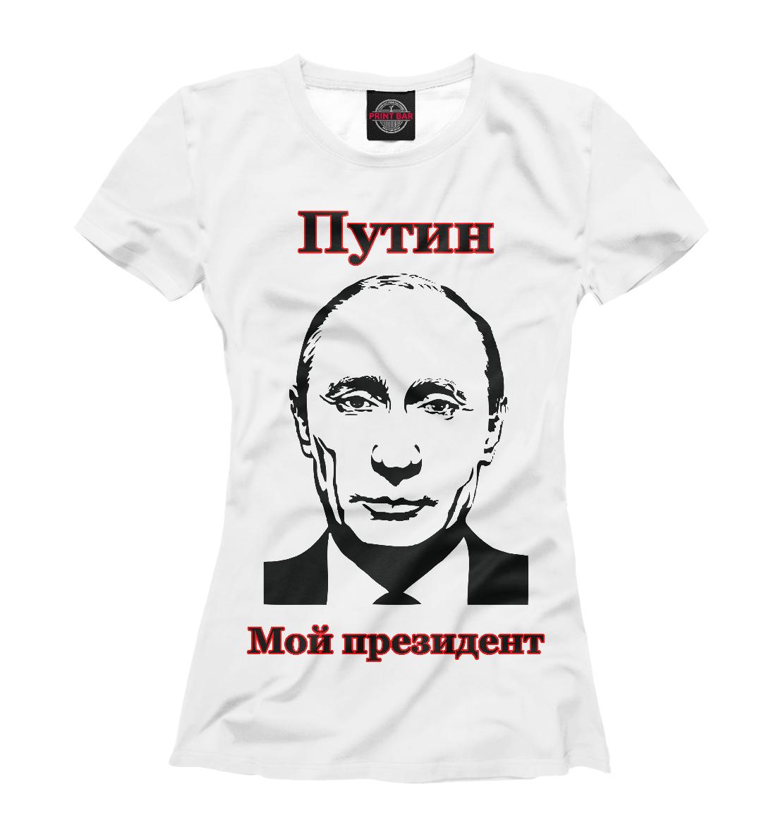 Купить Путин - мой президент, Printbar, Футболки, PUT-683399-fut-1