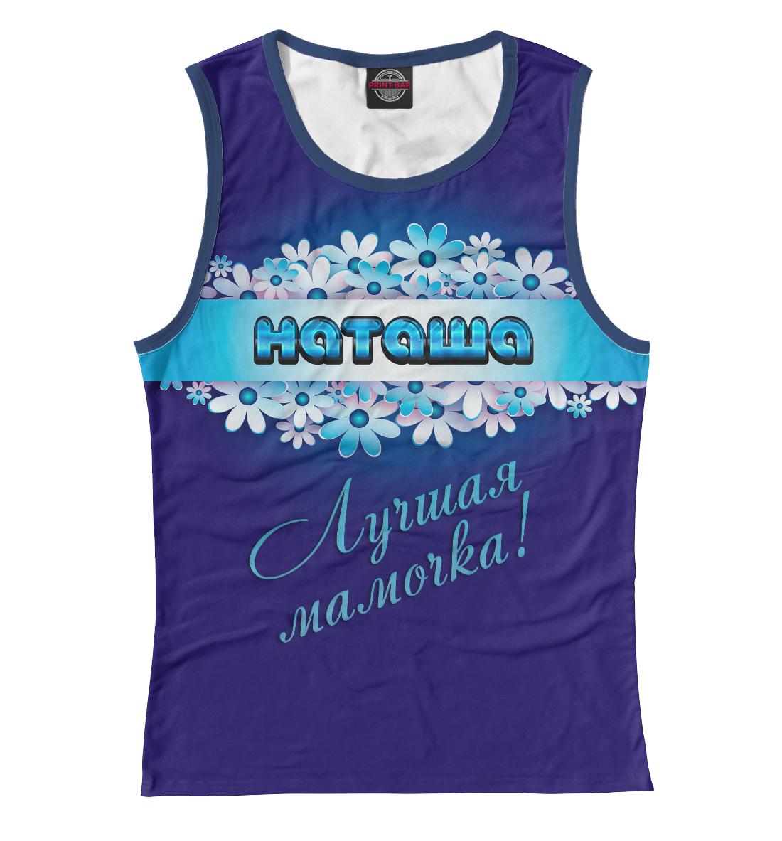 Купить Лучшая мамочка Наташа, Printbar, Майки, IMR-528488-may-1