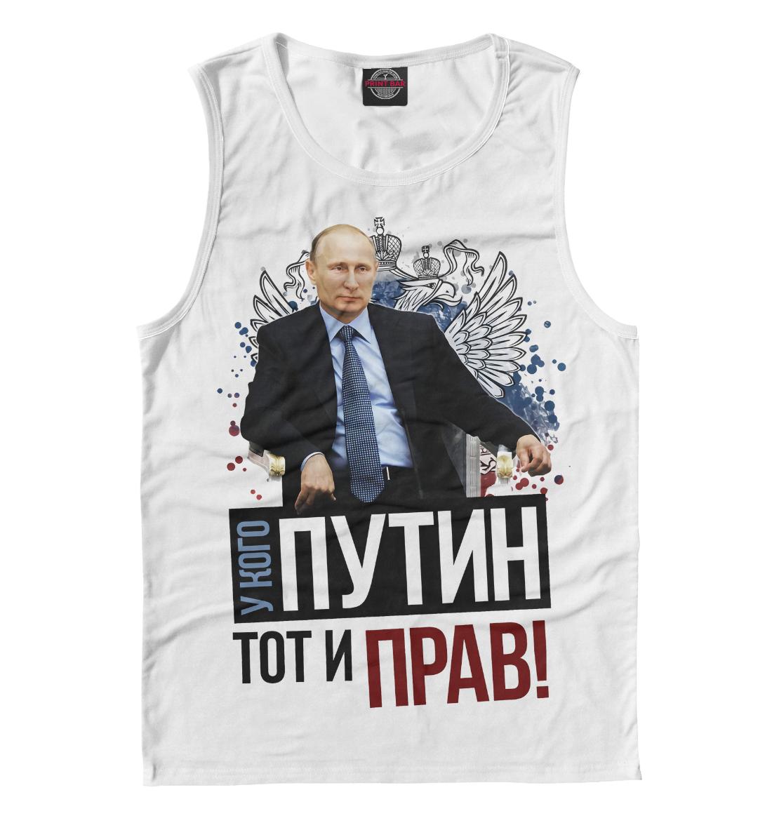 Купить У кого Путин, тот и прав, Printbar, Майки, PUT-371639-may-2