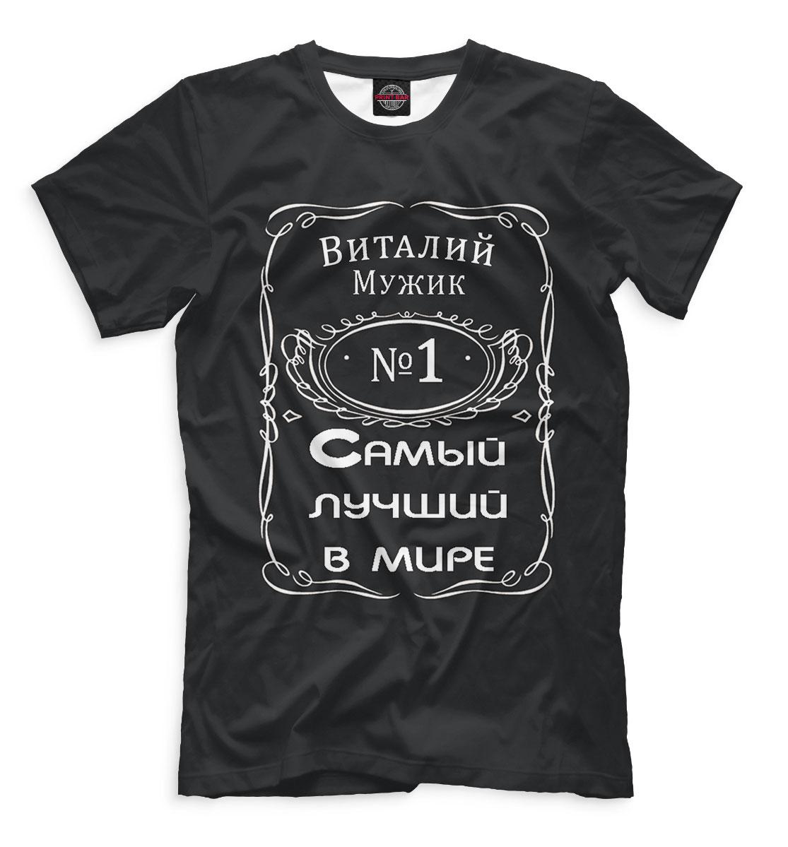 Купить Виталий — самый лучший в мире, Printbar, Футболки, IMR-141591-fut-2
