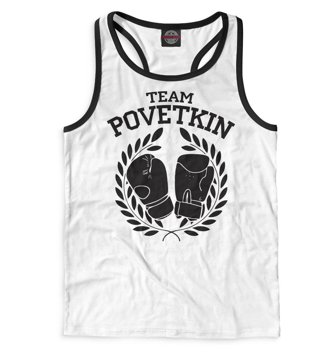 Купить Team Povetkin, Printbar, Майки борцовки, ALP-379221-mayb-2