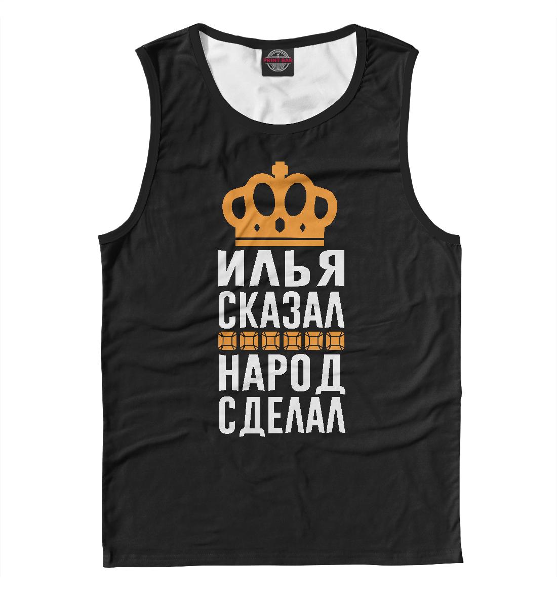футболка print bar илья сказал народ сделал Илья сказал - народ сделал