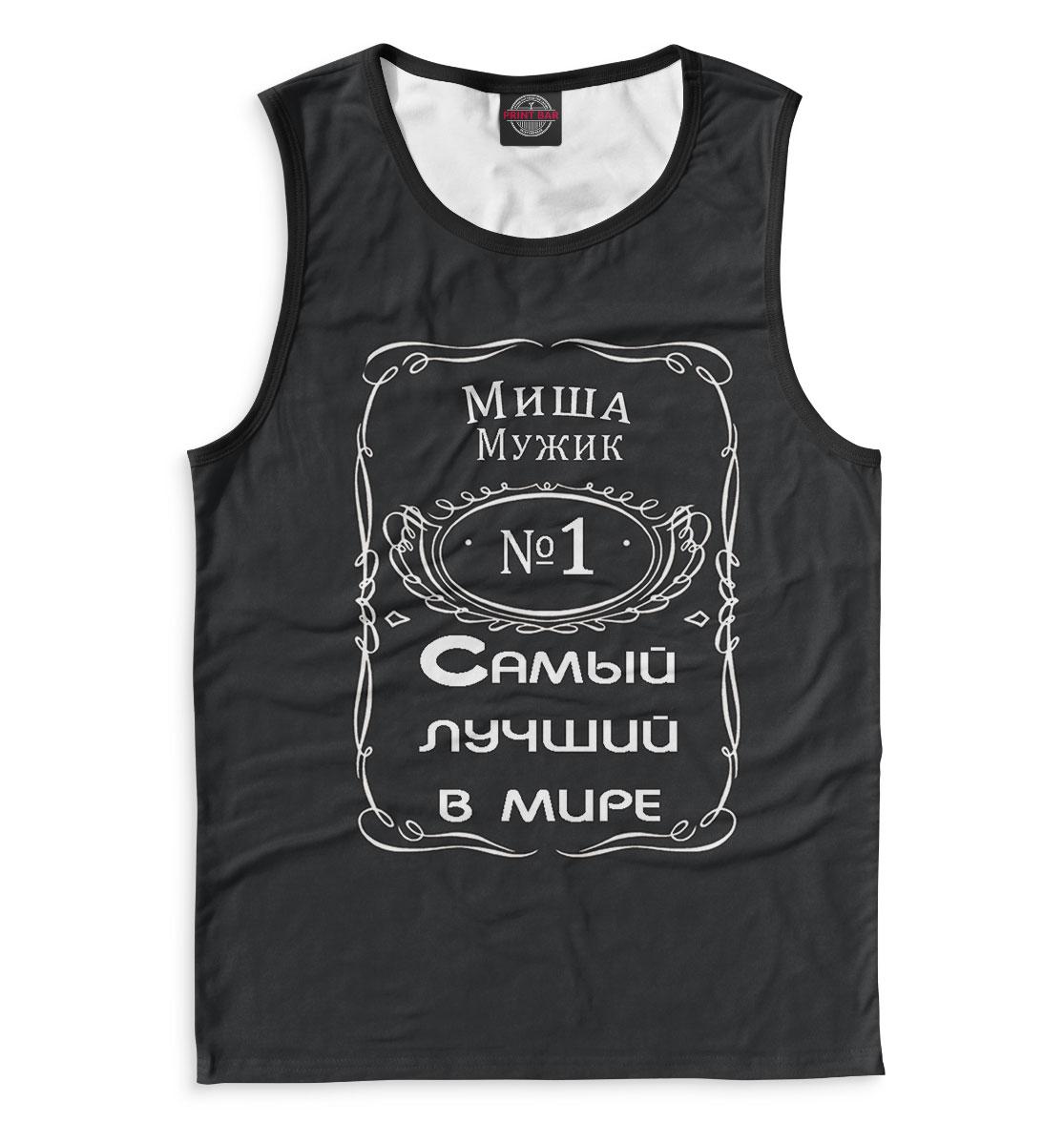Купить Миша — самый лучший в мире, Printbar, Майки, MCH-786319-may-2