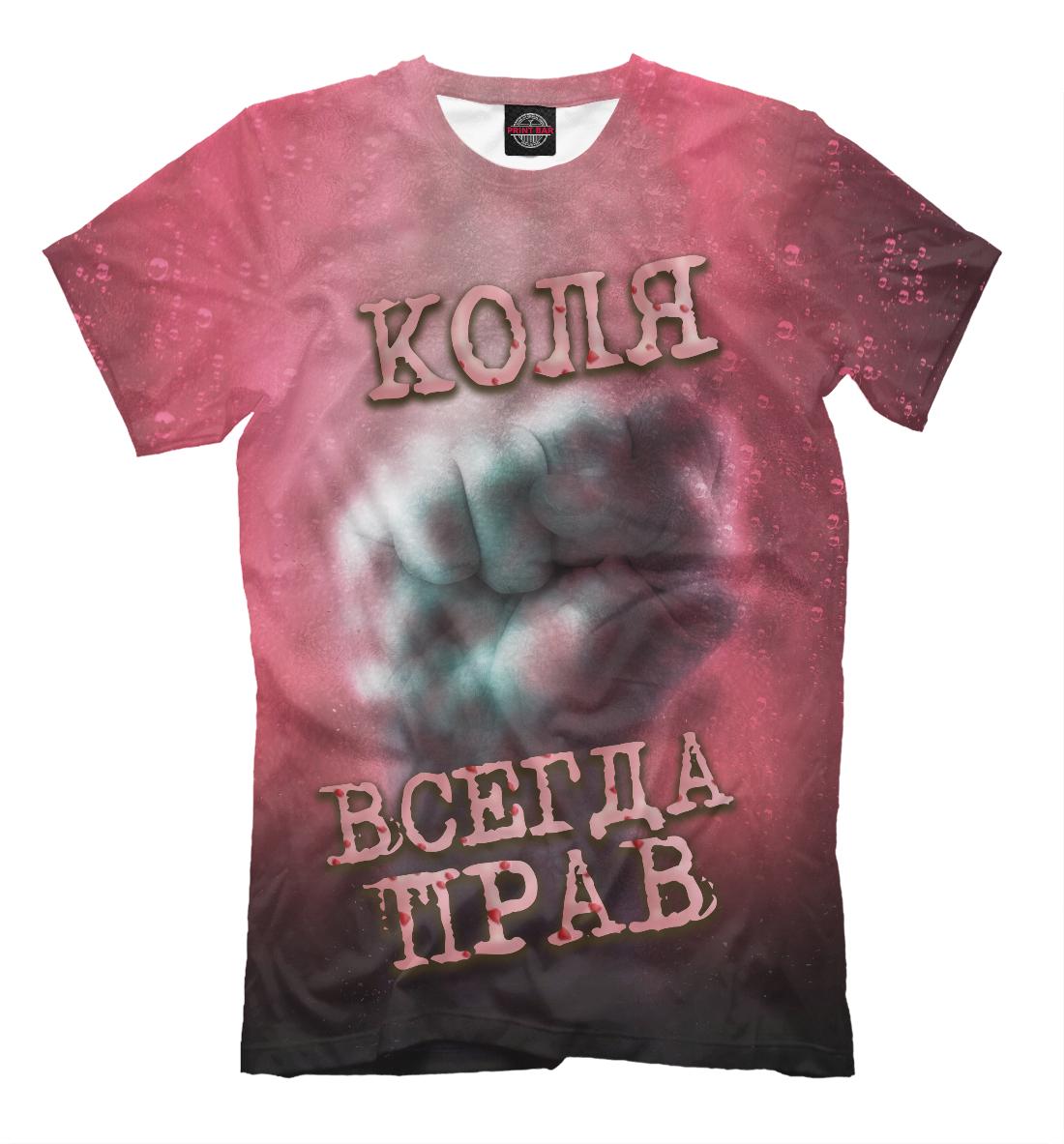 Купить Коля всегда прав, Printbar, Футболки, NKL-499703-fut-2