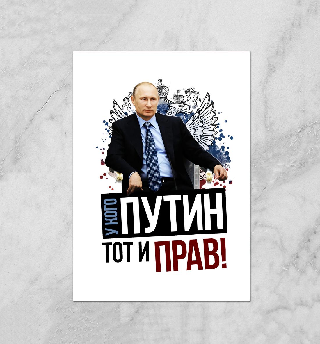 Купить У кого Путин, тот и прав, Printbar, Плакаты, PUT-371639-plk