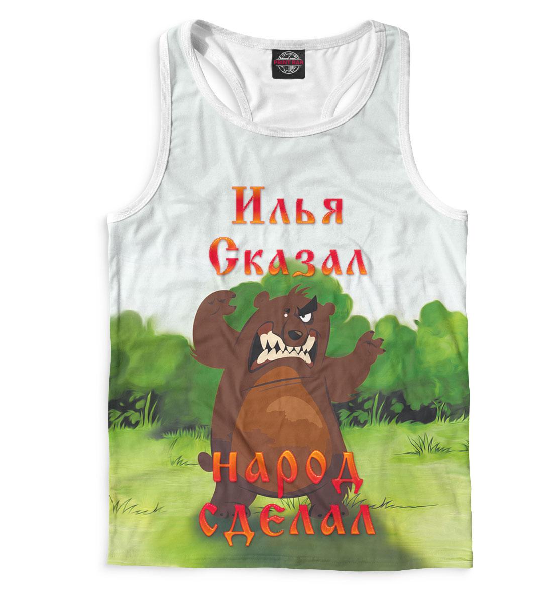 футболка print bar илья сказал народ сделал Илья сказал — народ сделал