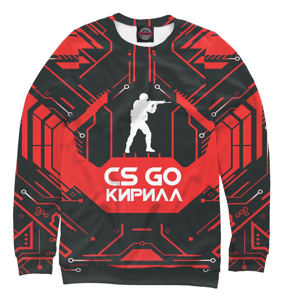 Купить Кирилл в стиле CS GO, Printbar, Свитшоты, KIR-358923-swi-2