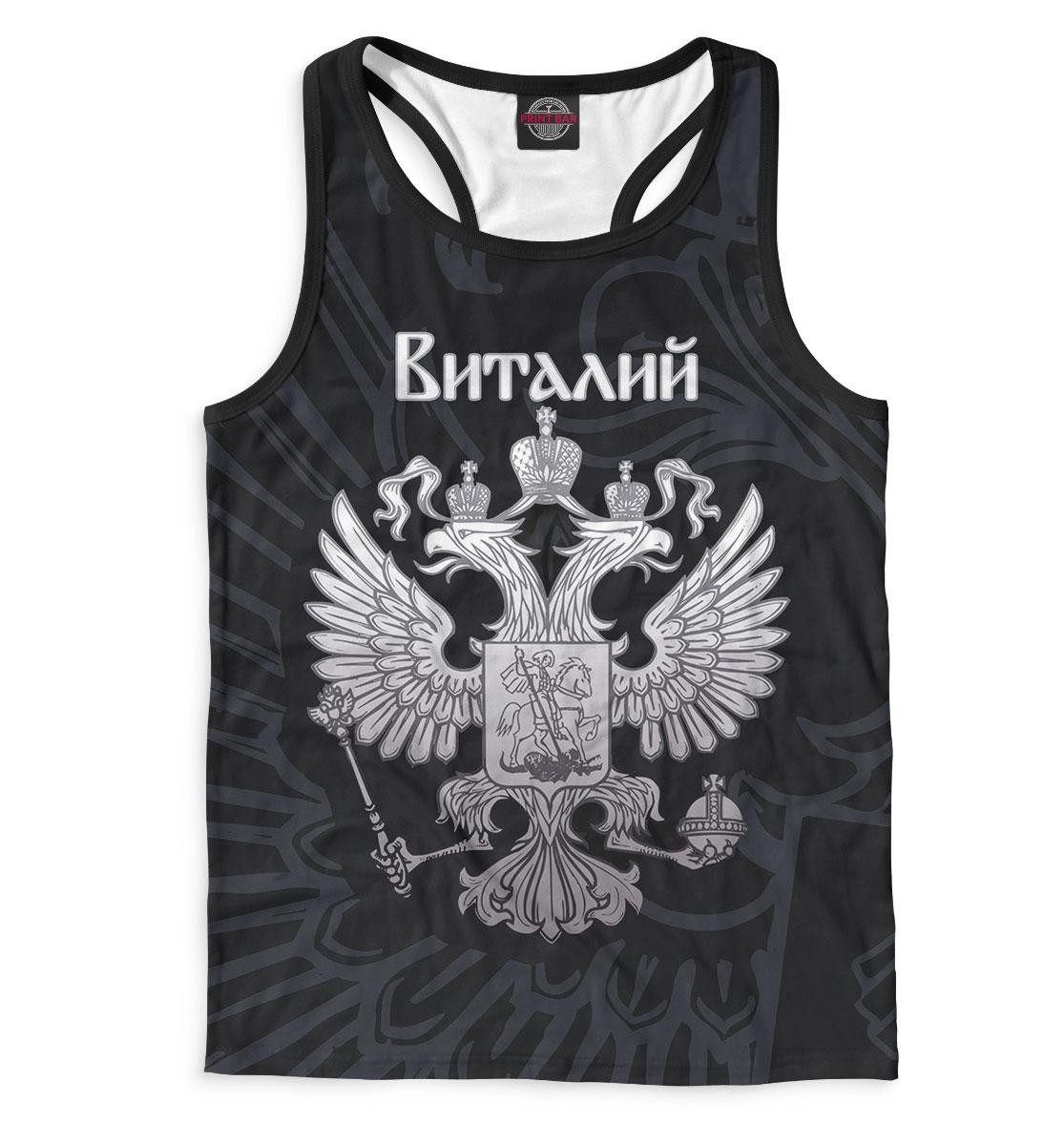 Купить Виталий, Printbar, Майки борцовки, VTL-595962-mayb-2