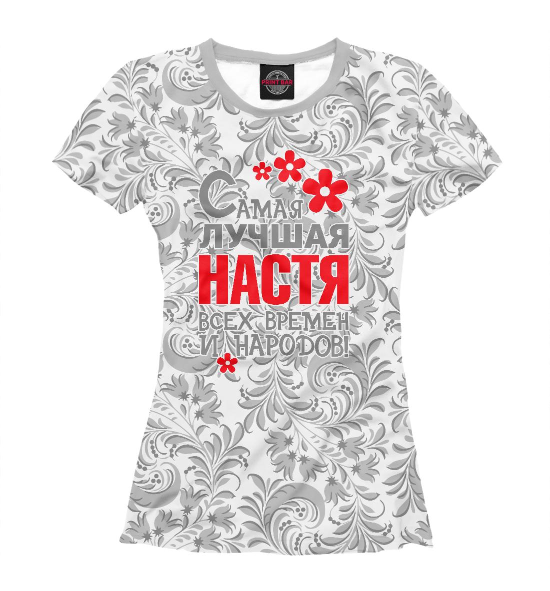Купить Самая лучшая Настя, Printbar, Футболки, ANS-275021-fut-1