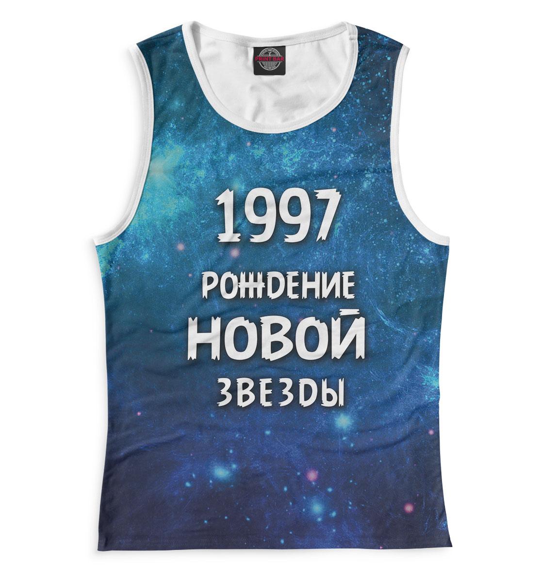 Купить 1997 — рождение новой звезды, Printbar, Майки, DDE-152496-may-1