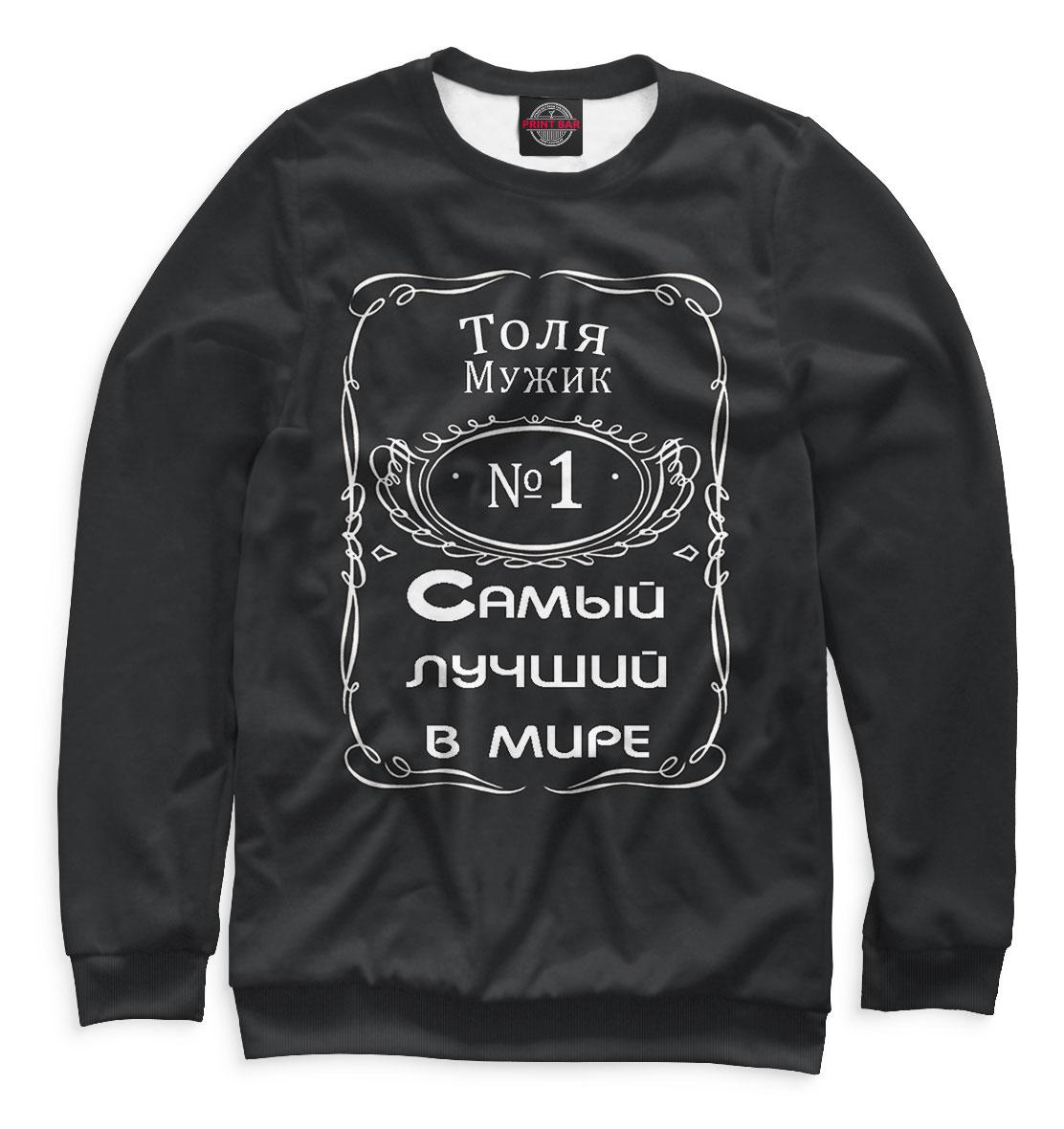 Купить Толя — самый лучший в мире, Printbar, Свитшоты, IMR-130066-swi