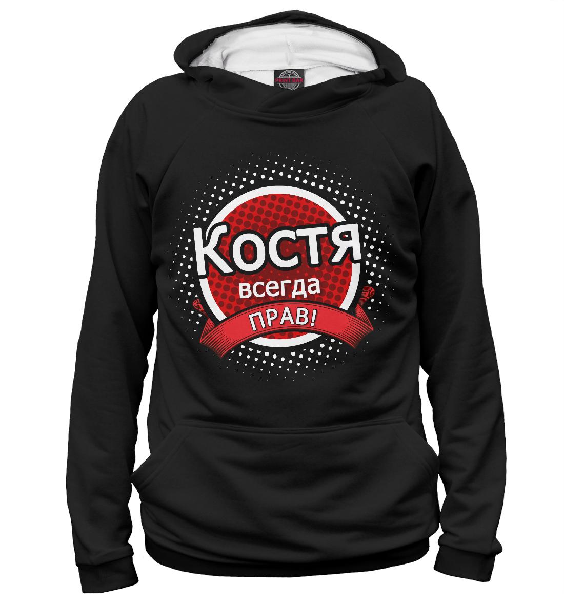 Купить Костя, Printbar, Худи, KST-589765-hud-1