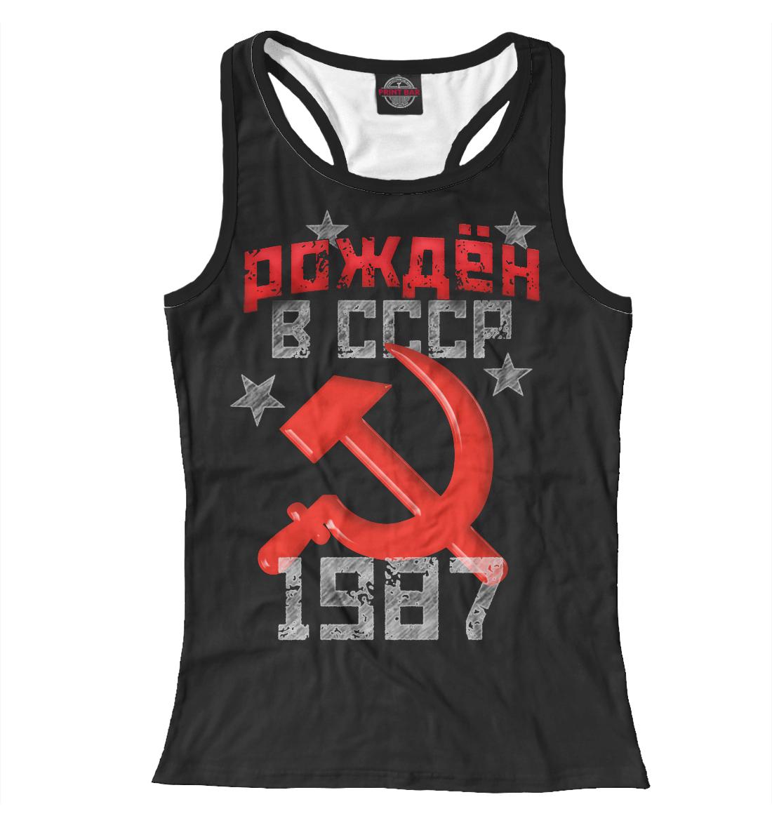 Купить Рожден в СССР 1987, Printbar, Майки борцовки, DVE-748820-mayb-1