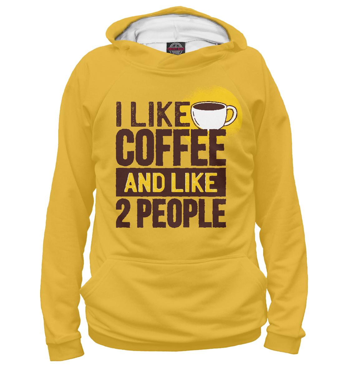 Купить Я люблю кофе и еще двух людей, Printbar, Худи, NDP-180224-hud-1