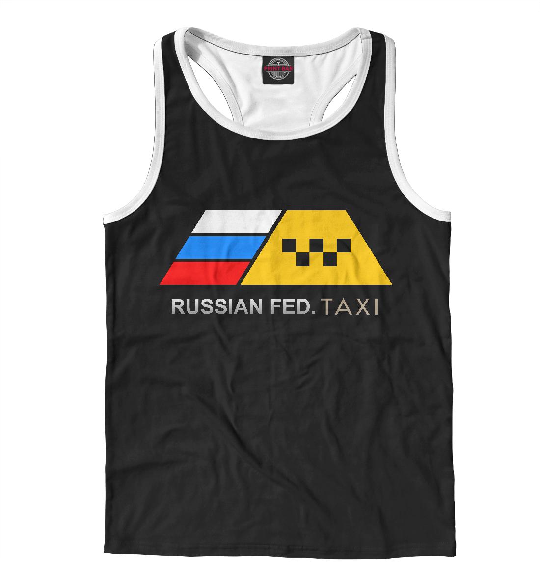 Купить Russian Federation Taxi, Printbar, Майки борцовки, VDT-152893-mayb-2