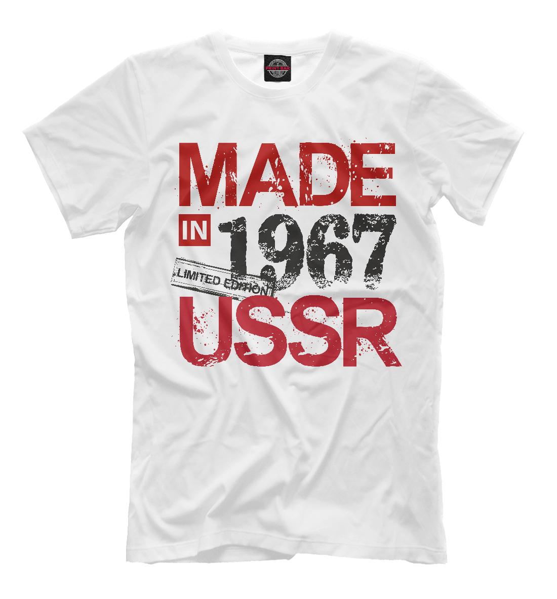 Купить Made in USSR 1967, Printbar, Футболки, DHS-238712-fut-2