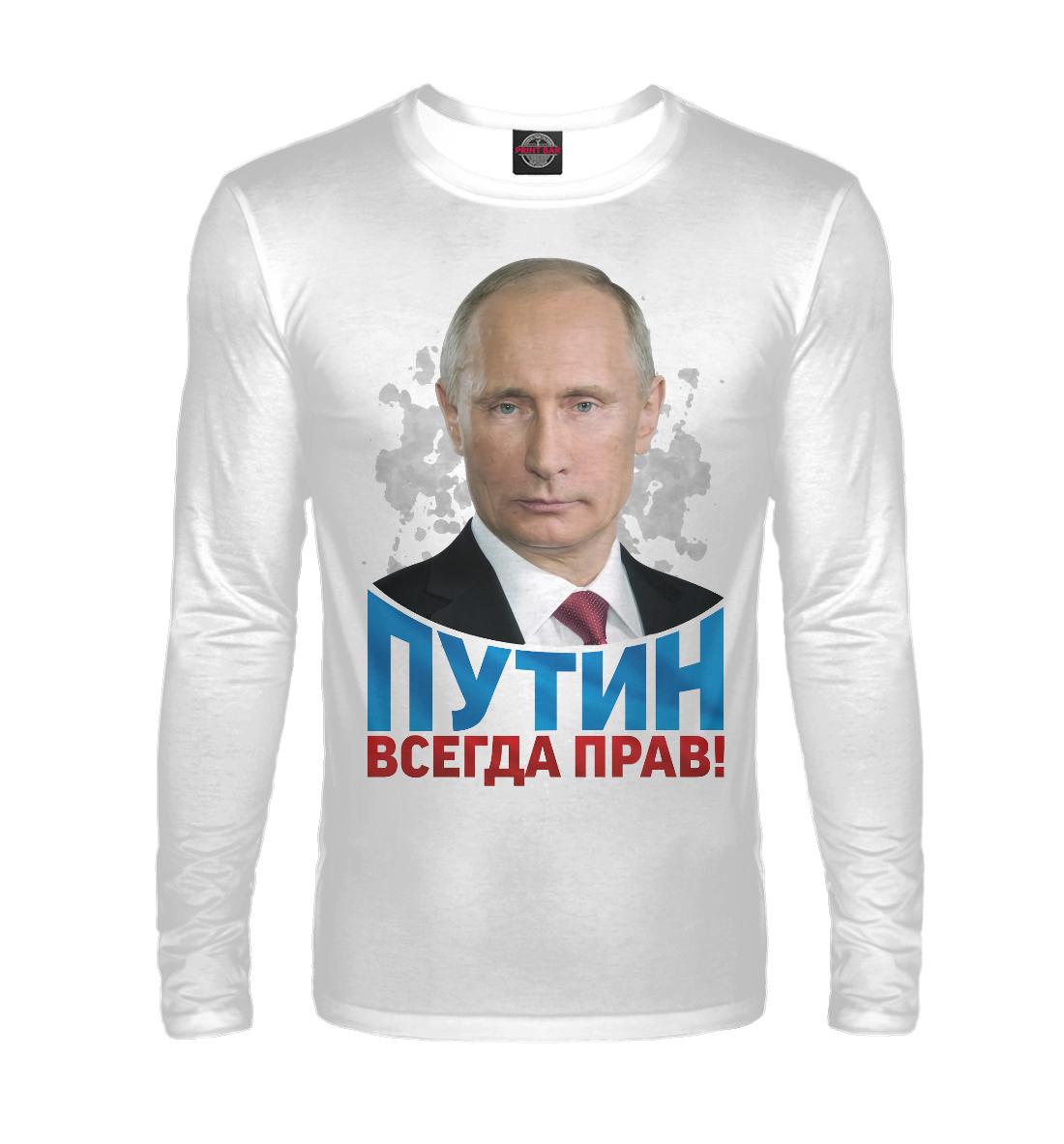 Купить Путин всегда прав, Printbar, Лонгсливы, PUT-165611-lon-2