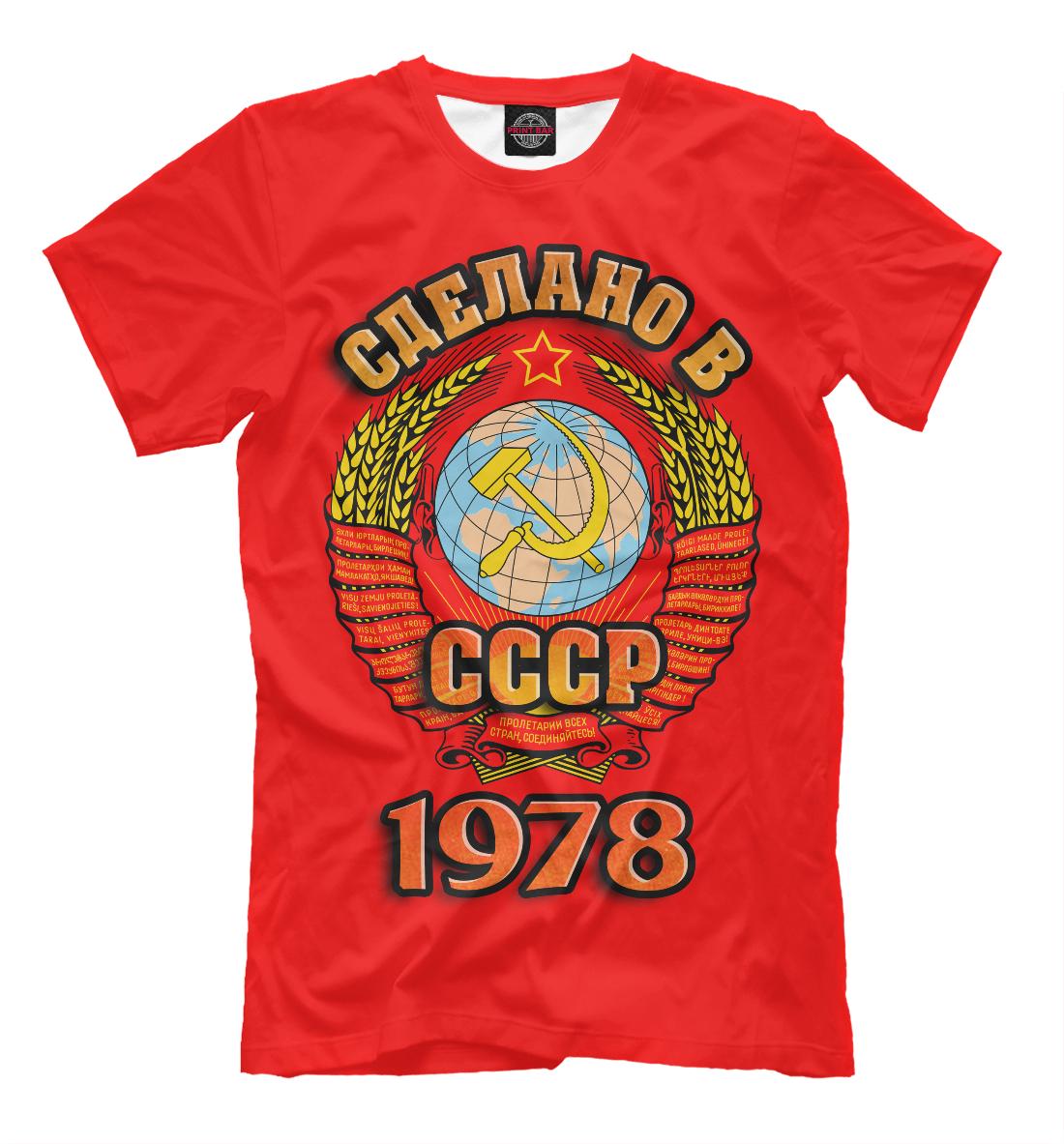 Купить Сделано в 1978, Printbar, Футболки, DSV-937097-fut-2