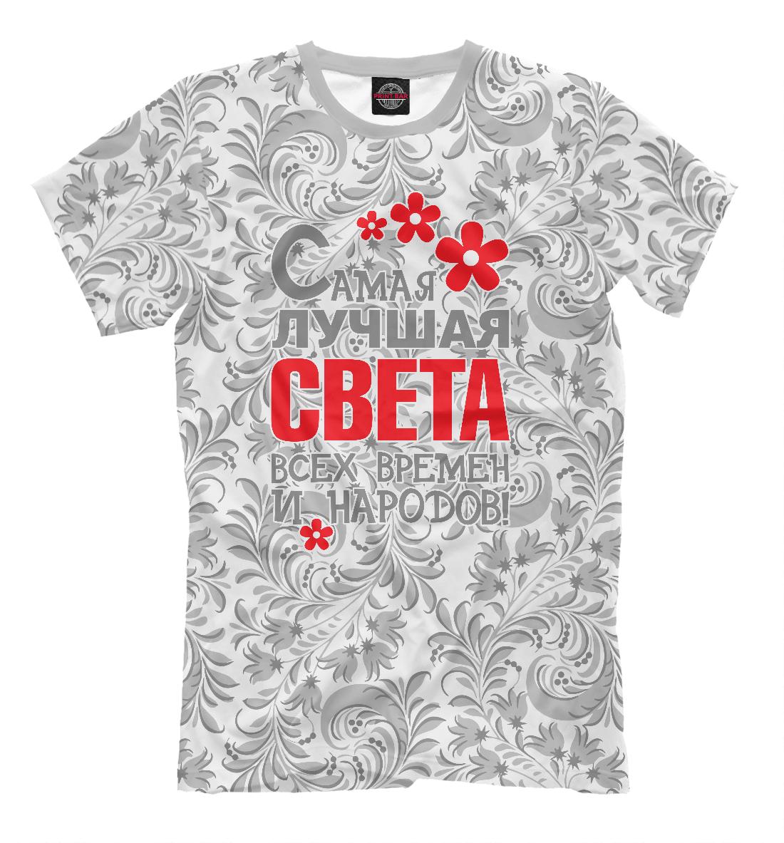 Купить Самая лучшая Света, Printbar, Футболки, IMR-888418-fut-2