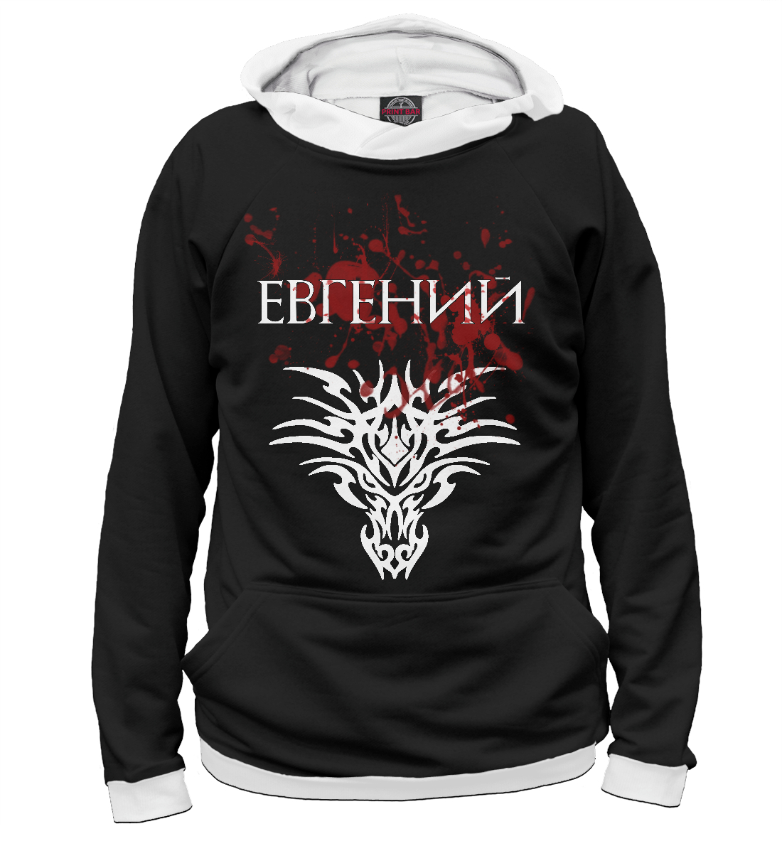 Купить Евгений, Printbar, Худи, EVG-466653-hud-2