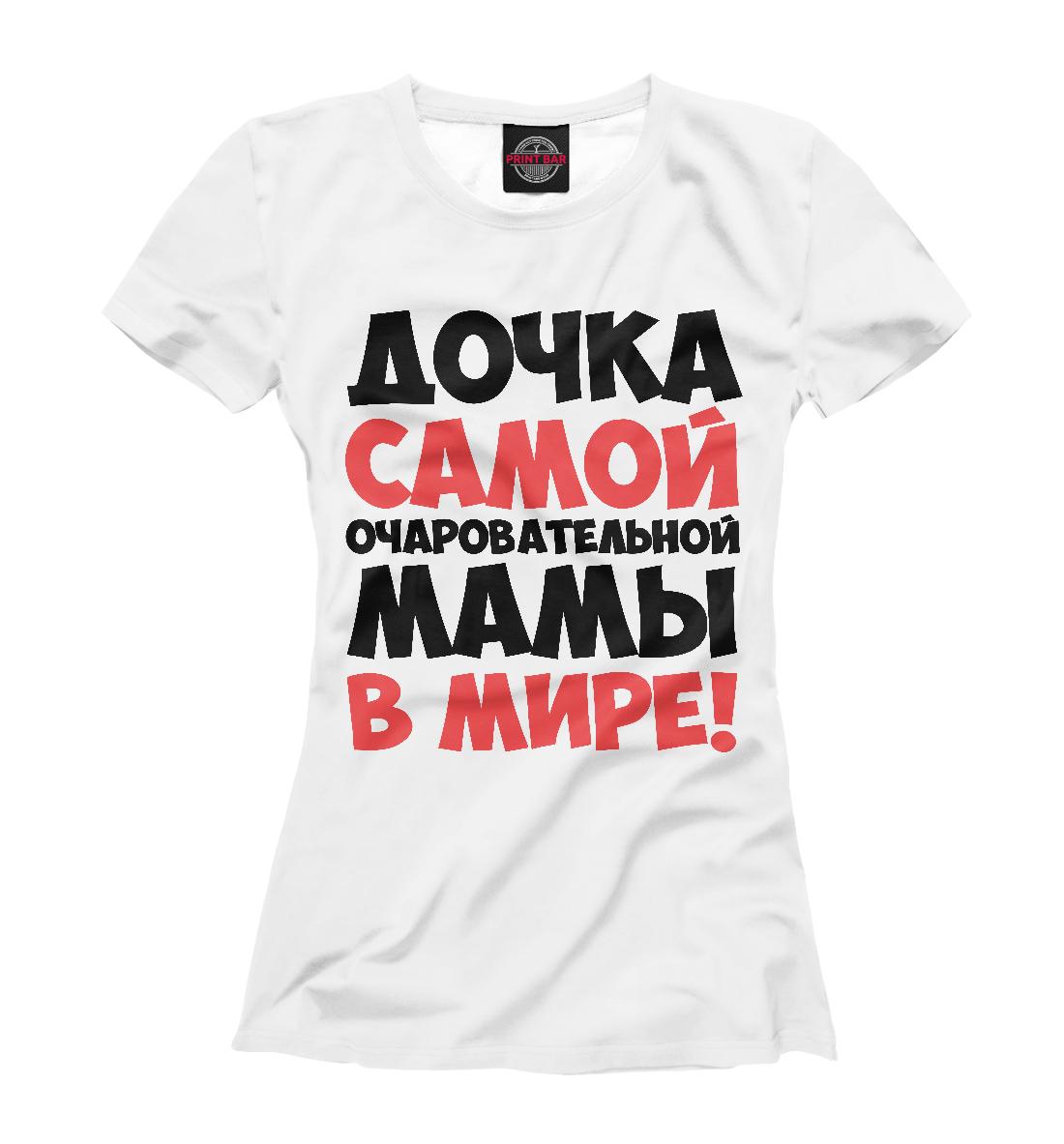 Купить Дочка очаровательной мамы, Printbar, Футболки, NDP-748464-fut-1