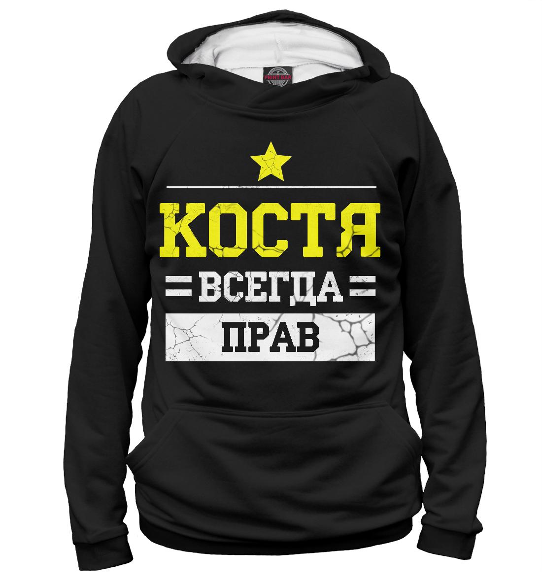 Купить Костя, Printbar, Худи, KST-182303-hud-1