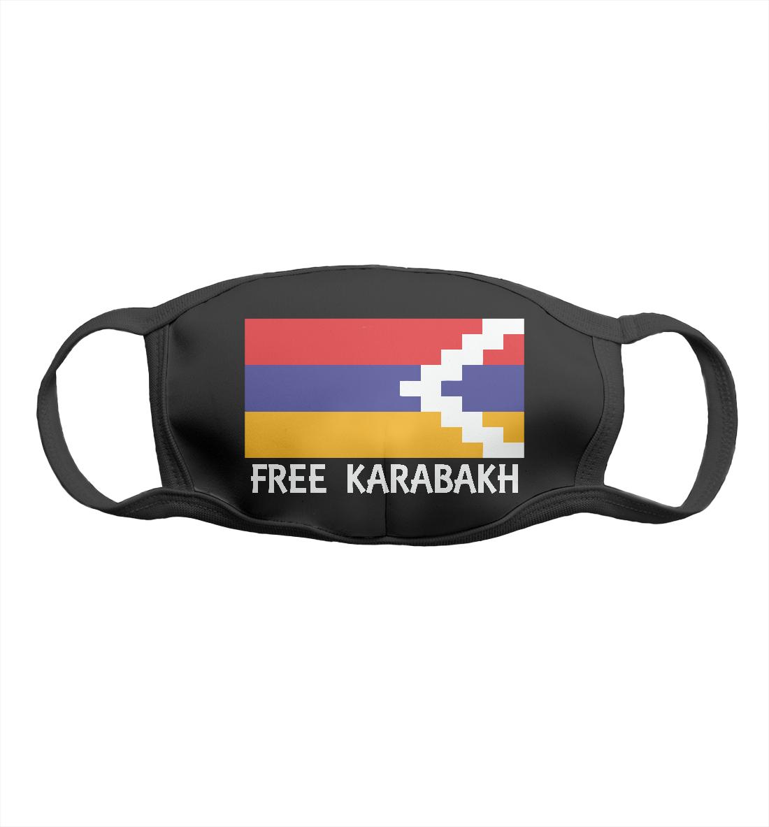 Фото - Свободу Карабаху илья светляев свободу мне свободу путь исканий