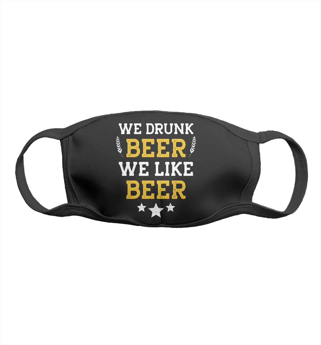 We drunk beer we like