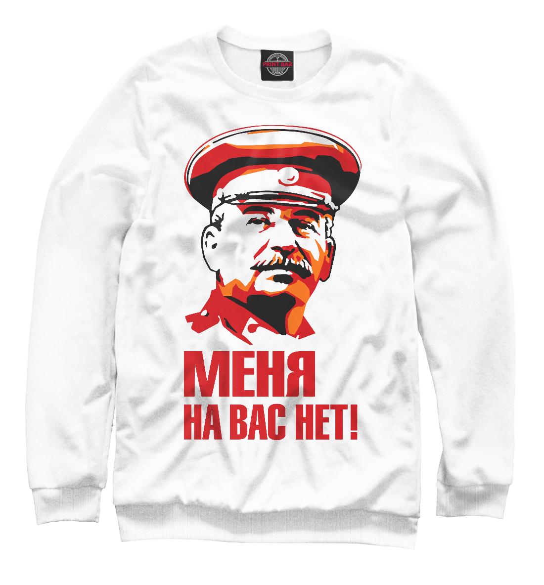 Сталин картинки с надписями прикольные хорошее