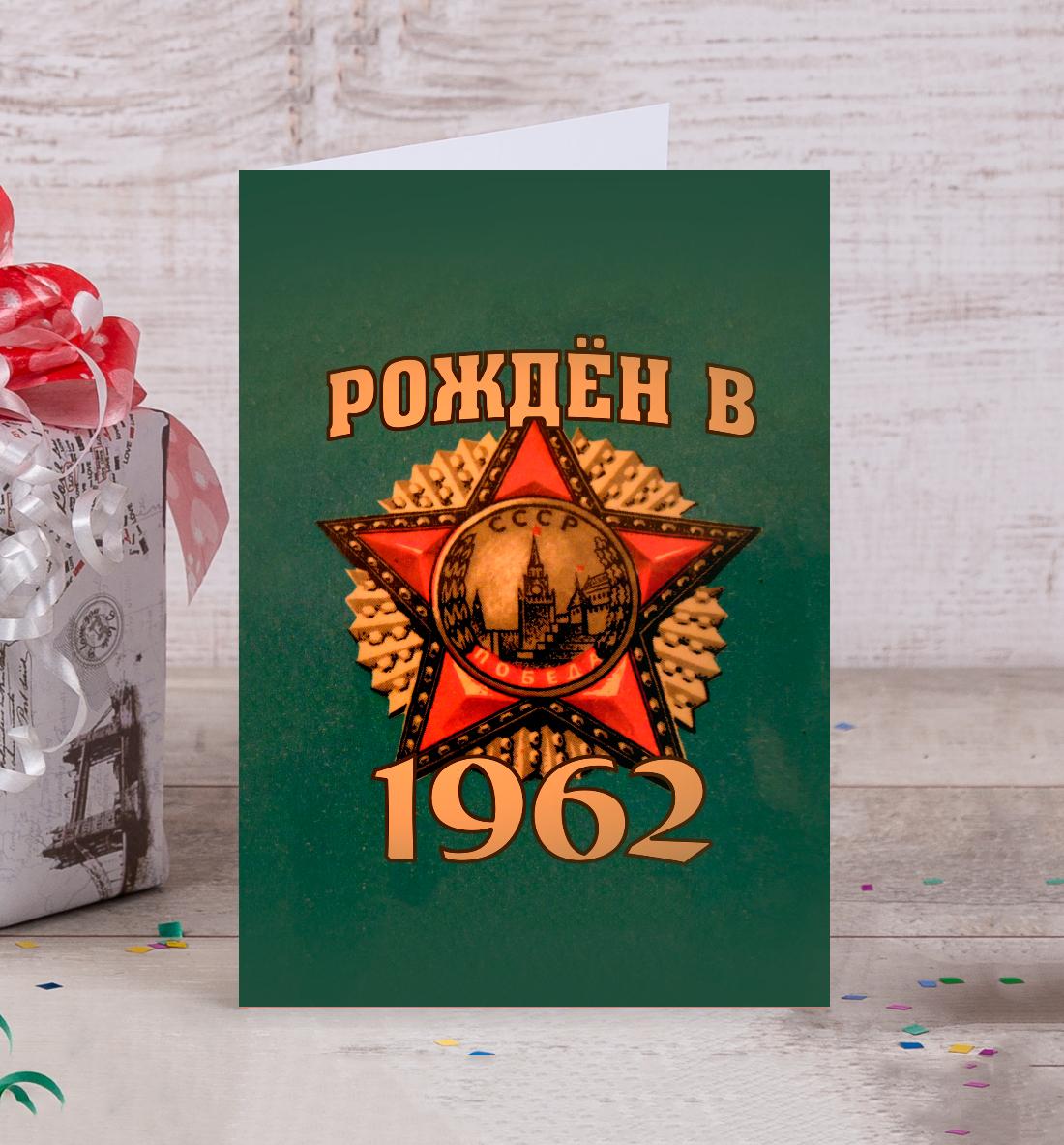 Картинки днем, открытка я родился в 1980 году