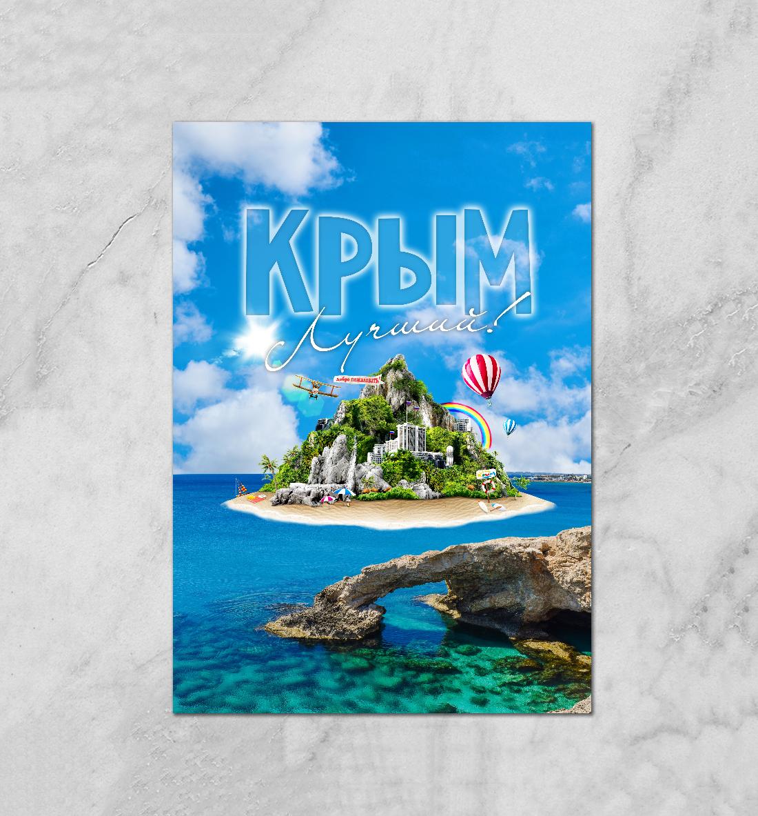 открытки крым магазин лидия