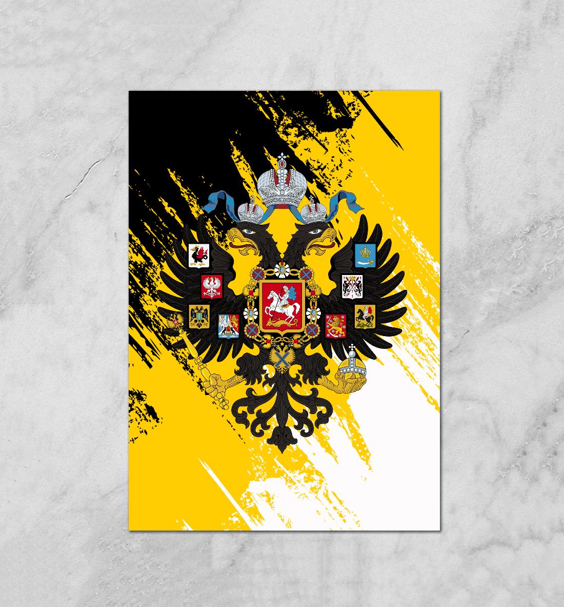 российский имперский флаг картинки кабина