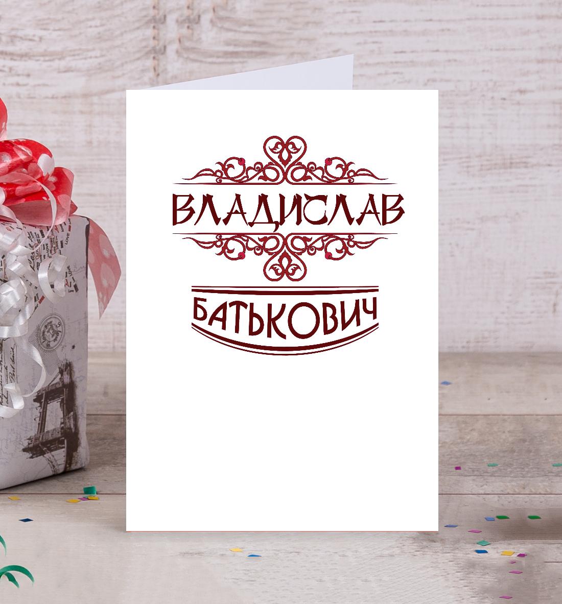 Влад открытка