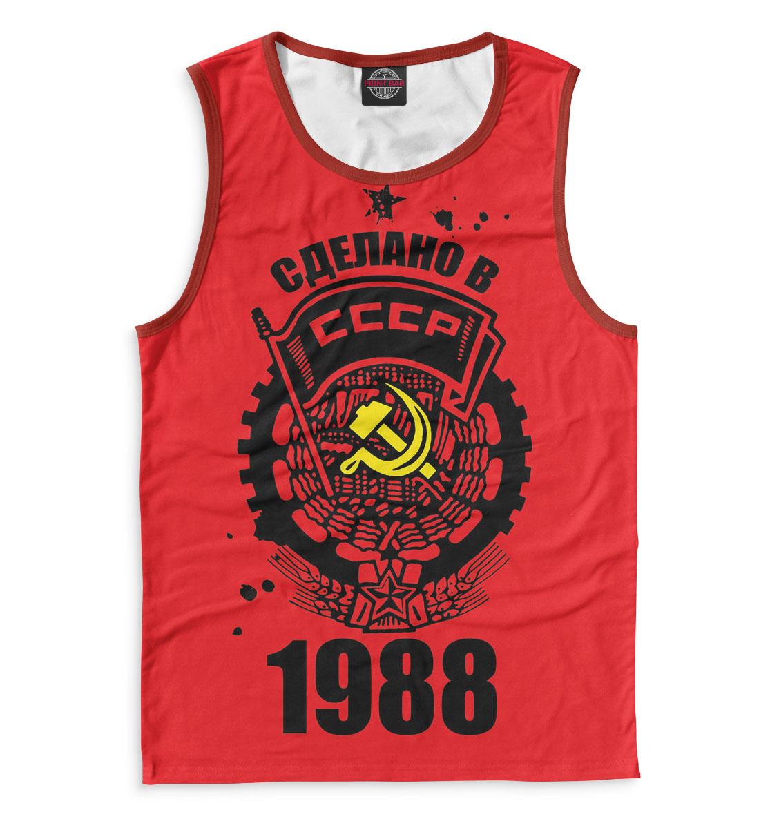 Купить Сделано в СССР — 1988, Printbar