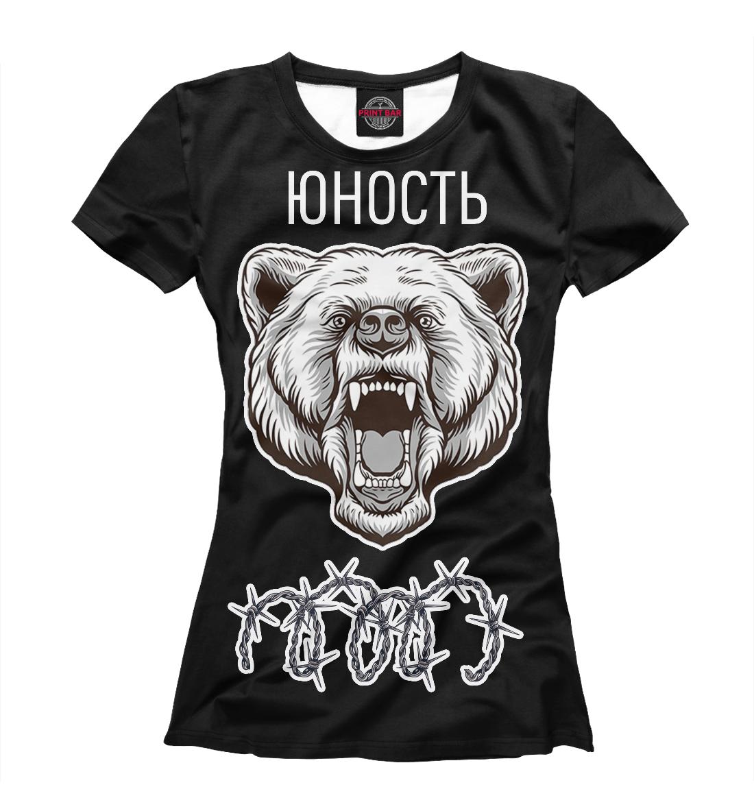 футболка юность купить